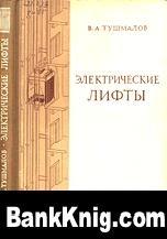 Книга Электрические лифты