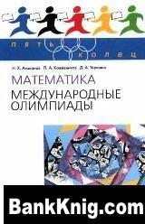 Книга Математика. Международные олимпиады