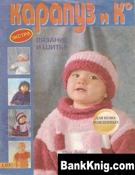 Журнал Карапуз и Ко 1/2003