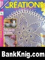 Журнал DMC Creation Crochet №16
