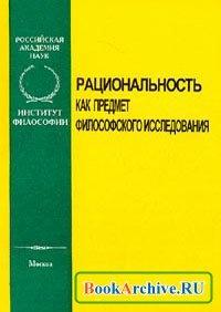 Книга Рациональность как предмет философского исследования.