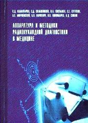 Книга Аппаратура и методики радионуклидной диагностики в медицине