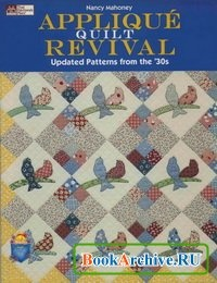 Книга Applique quilt revival: updated patterns from the 30 s