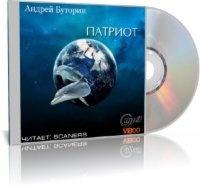 Книга Андрей Буторин - Патриот (аудиокнига)