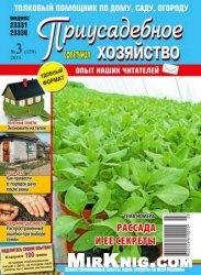 Журнал Приусадебное хозяйство №3 2015 Украина