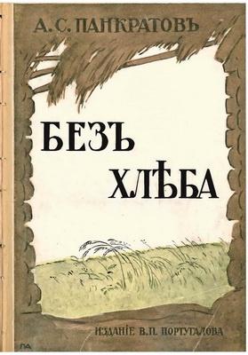 Книга Без хлеба
