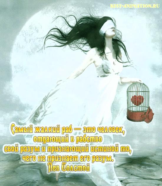 Цитаты великих людей - Величие и ничтожество человека - Самый жалкий раб — это человек...