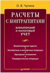 Книга Расчеты с контрагентами, Бухгалтерский и налоговый учет, Чугина О.В., 2010
