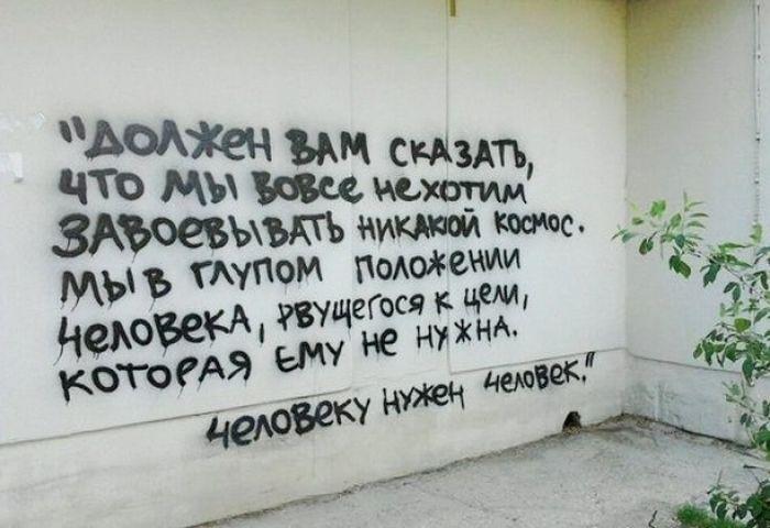 Надписи на стенах и заборах культурной столицы