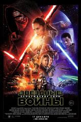 Звездные Войны фильм 7 (2015)