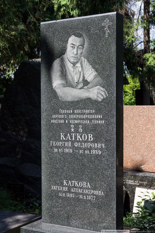 Катков Георгий Фёдорович (могила на Новодевичьем кладбище)