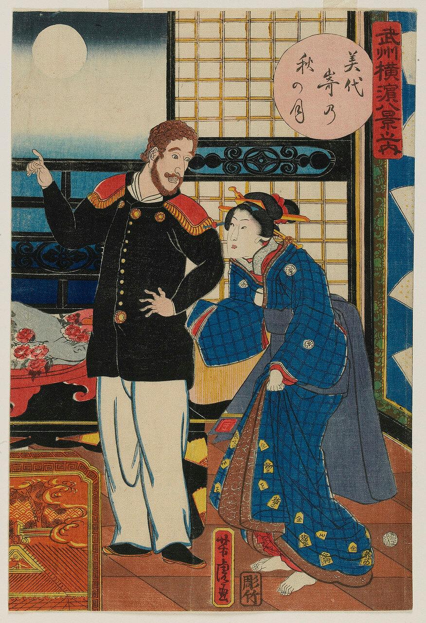 1861. Иностранец развлекается в Йокогаме