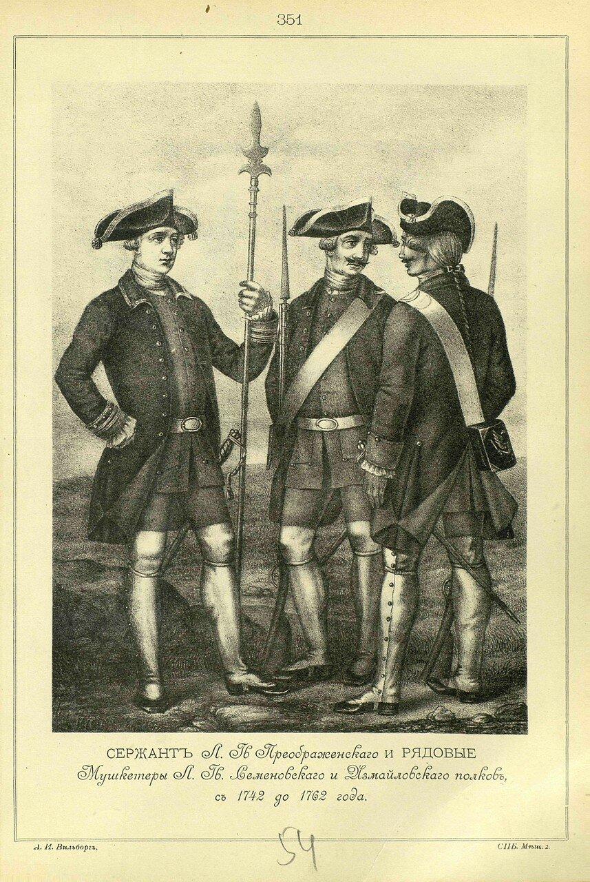351. СЕРЖАНТ Л.-Гв. Преображенского и РЯДОВЫЕ Мушкетеры Л.-Гв. Семеновского и Измайловского полков, с 1742 до 1762 года.