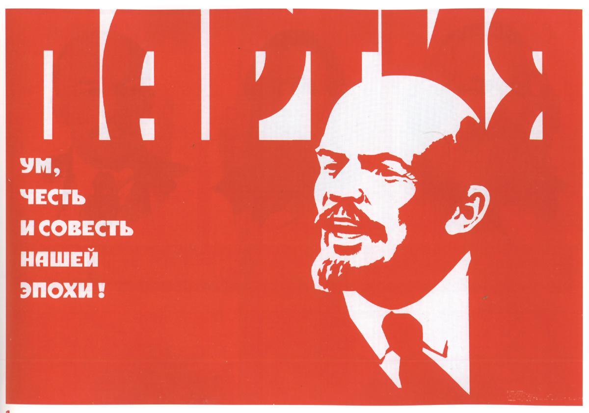 0016 russ poster
