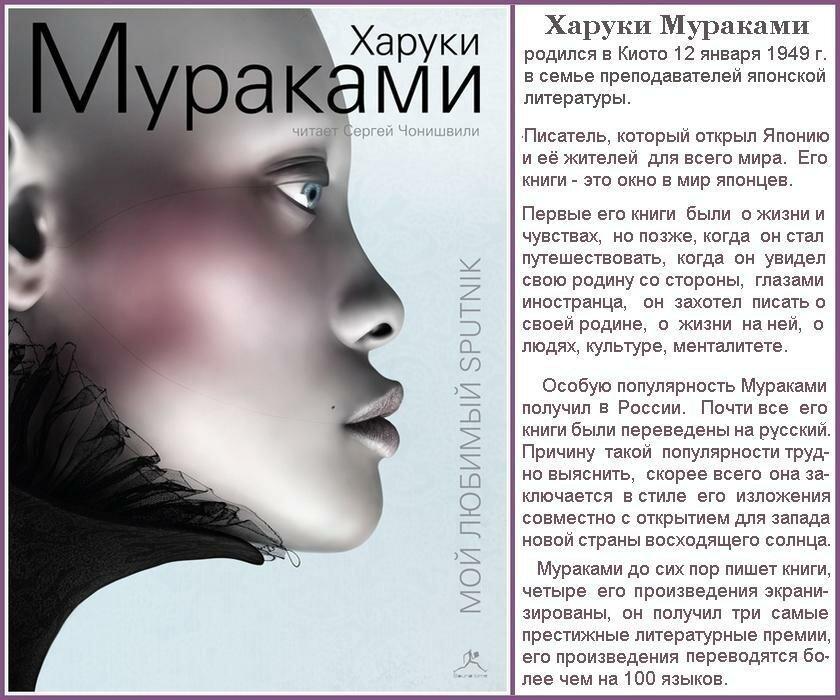Murakami_-poslemrak