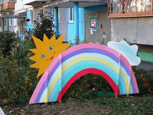дворовая радуга