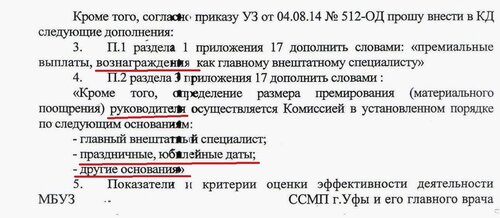 Из рапорта Аюксаовой.jpg