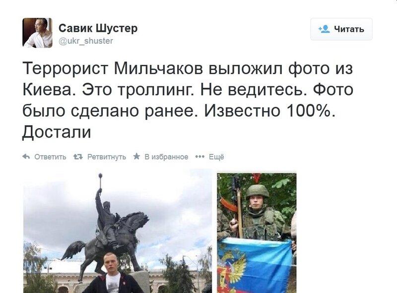 Мильчаков_Шустер.jpg