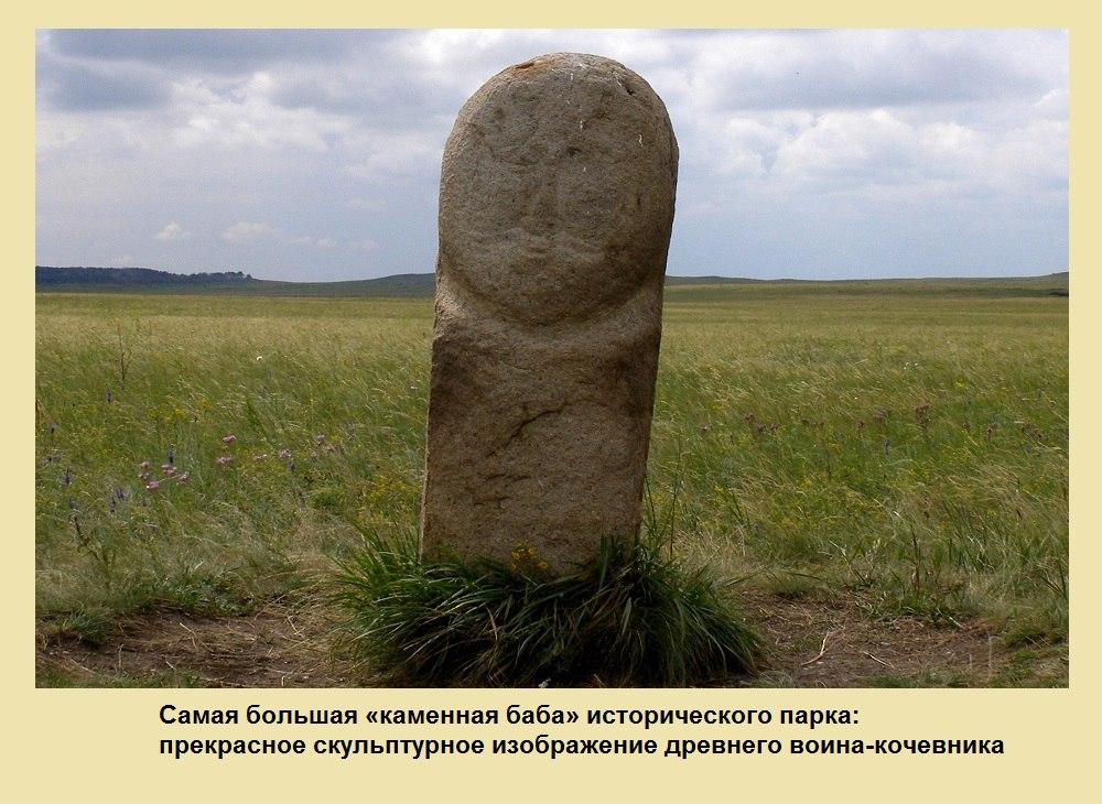 Каменная баба (05.11.2015)