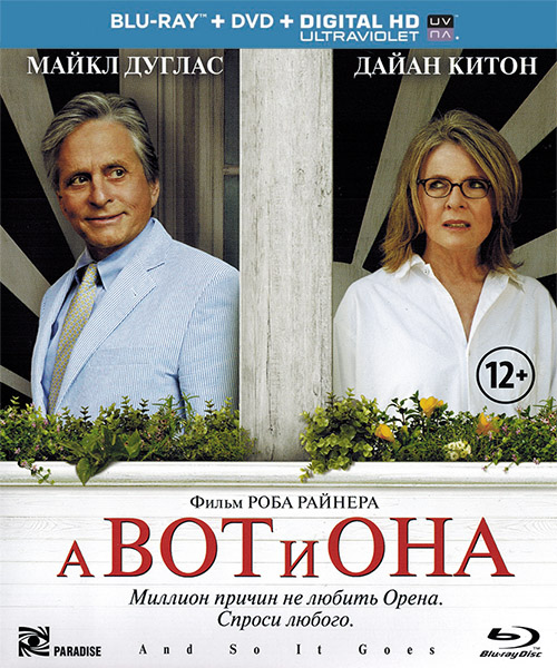 А вот и она / And So It Goes (2014/BDRip/HDRip)