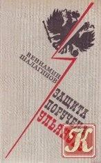 Книга Книга Защита поручена Ульянову