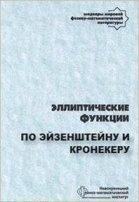 Книга Эллиптические функции по Эйзенштейну и Кронекеру