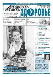 Журнал АиФ. Здоровье №31 2011
