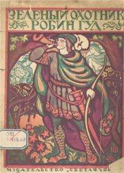 Книга Зеленый охотник Робин Гуд