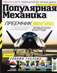 Книга Популярная механика №1 (январь 2014)