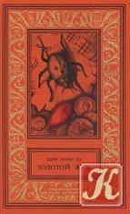 Книга Книга Эдгар Аллан По. Золотой жук