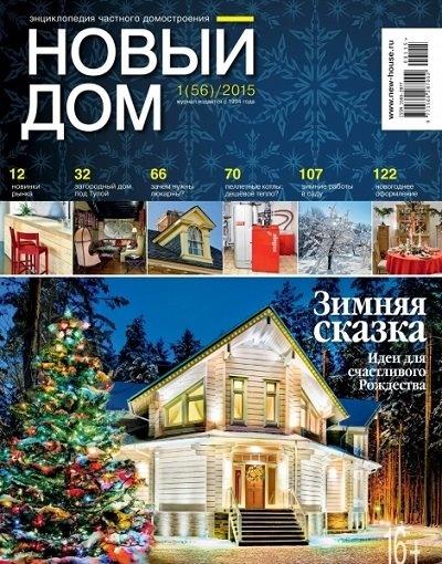 Книга Журнал: Новый дом №1 (январь-февраль 2015)