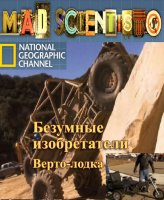 Книга Безумные изобретатели. Верто-лодка / Mad Scientis. The Verto-boat (2012г.) SATRip avi    277,57Мб