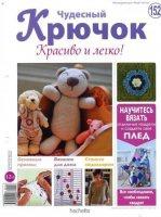 Журнал Чудесный крючок. Красиво и легко! №152 2014 jpg 31Мб