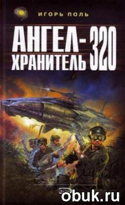 Книга Игорь Поль - Ангел-Хранитель 320 (Аудиокнига) часть 1