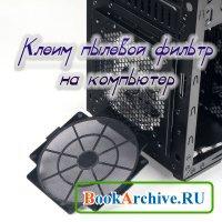 Книга Клеим пылевой фильтр на компьютер
