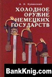 Книга Холодное оружие Немецких государств (1801-1945)