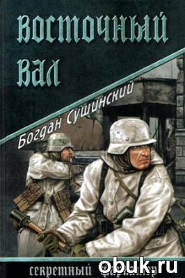 Книга Богдан Сушинский - Восточный вал