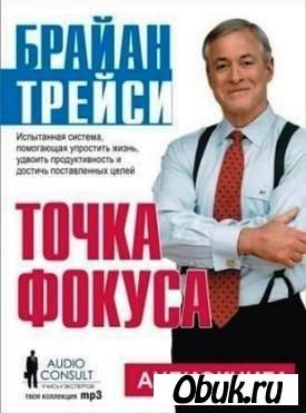 Книга Точка фокуса / Трейси Б.