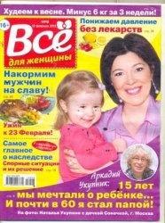 Журнал Всё для женщины №8, 2013