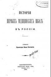 Книга История первых медицинских школ в России