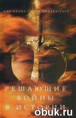 Книга Решающие войны в истории