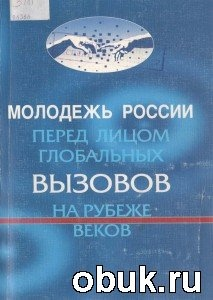Молодежь России перед лицом глобальных вызовов на рубеже веков