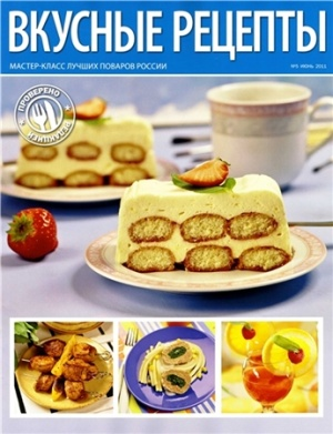 Книга Вкусные рецепты № 5 2011