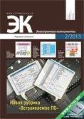 Журнал Электронные компоненты №2 2013