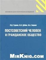 Книга Постсоветский человек и гражданское общество