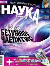 Книга Наука в фокусе №7-8 (июль-август 2013).