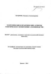 Книга Теоретические и практические аспекты генетического мониторинга в коневодстве