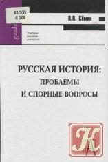 Книга Книга Русская история: проблемы и спорные вопросы