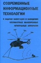 Книга Современные информационные технологии в задачах навигации и наведения беспилотных маневренных летательных аппаратов