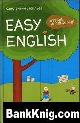 Книга Easy English. Легкий английский: Самоучитель английского языка pdf 10,9Мб